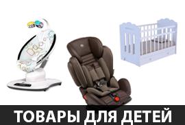 Товары для детей в Алматы
