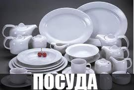Посуда в Алматы